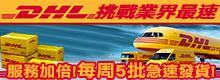 DHL國際運輸每週三批貨