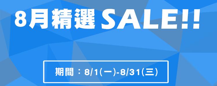 2016 8月精選商品SALE