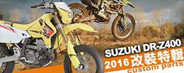 2016_DRZ400