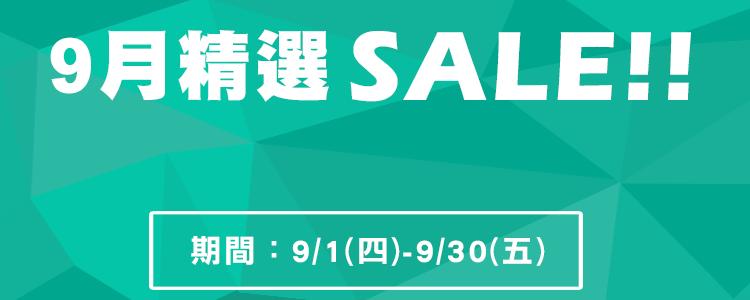 2016 9月精選SALE