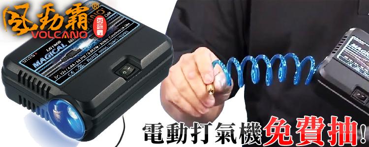 風勁霸電動打氣機免費抽