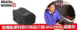 GOLDWIN座墊包影片介紹