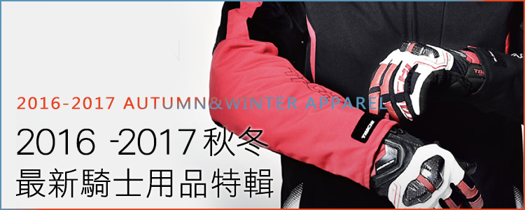 2016-2017秋冬最新商品