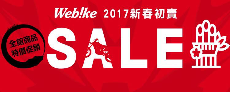 2017新春初賣SALE