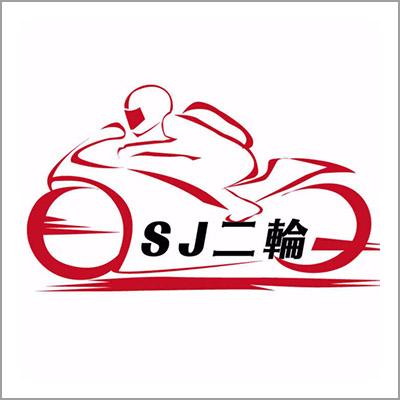 SJ 二輪精品
