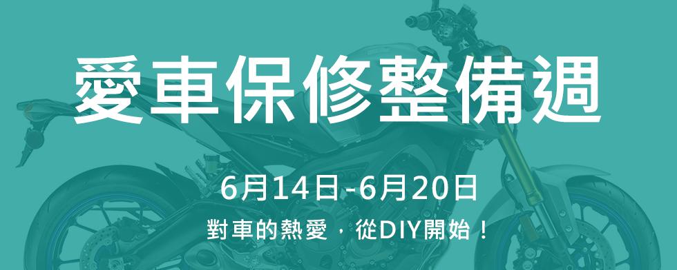 6/14-6/20愛車保修整備週|改裝零件,騎士用品【Webike摩托百貨】