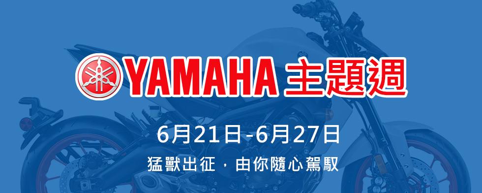6/21-6/27YAMAHA車主主題週|改裝零件,騎士用品【Webike摩托百貨】