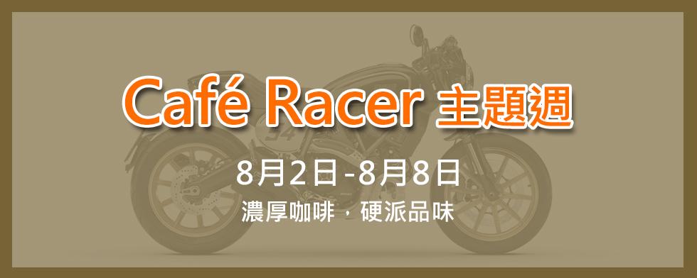 8/2-8/8CAFE RACER主題週|改裝零件,騎士用品【Webike摩托百貨】