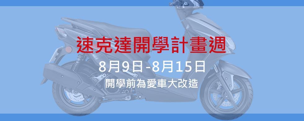 8/9-8/15速克達開學計劃週|改裝零件,騎士用品【Webike摩托百貨】