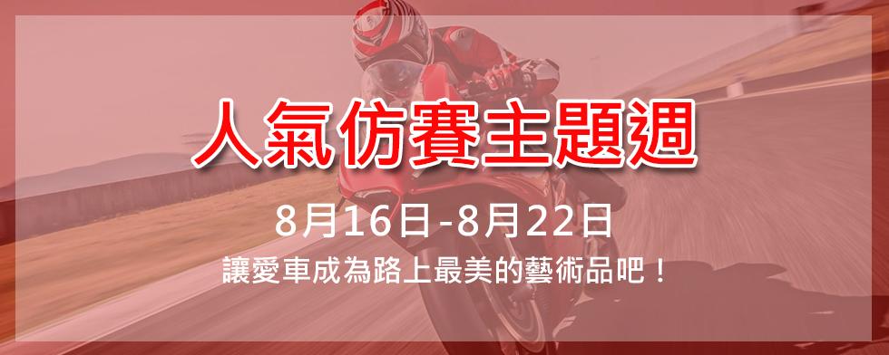 8/16-8/22人氣仿賽主題週|改裝零件,騎士用品【Webike摩托百貨】