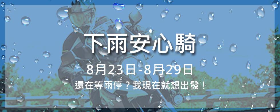 8/23-8/29大雨安心騎|改裝零件,騎士用品【Webike摩托百貨】