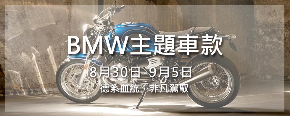 8/30-9/5BMW主題車款|改裝零件,騎士用品【Webike摩托百貨】