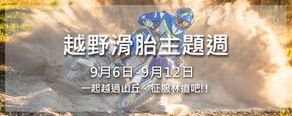 9/6-9/12越野滑胎主題週|改裝零件,騎士用品【Webike摩托百貨】