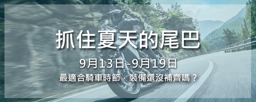 9/13-9/19抓住夏天的尾巴|改裝零件,騎士用品【Webike摩托百貨】