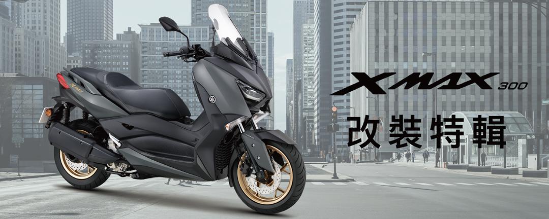 2020 X-MAX 300 改裝特輯