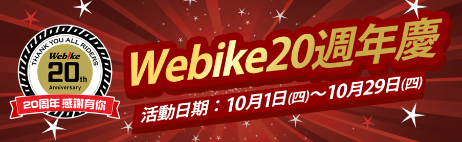 Webike周年慶