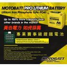 鋰鐵強效賽事級機車啟動電池-MPLX9UB1