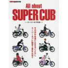 All about SUPER CUB ~ Super Cub大全 (Motor Magazine Mook)