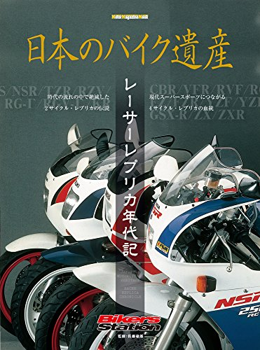 【motormagazine】日本的摩托車遺産 賽車復刻年鑑 (Motor Magazine Mook)