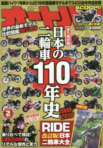 【motormagazine】Autobike 2017年2月號 [雜誌]