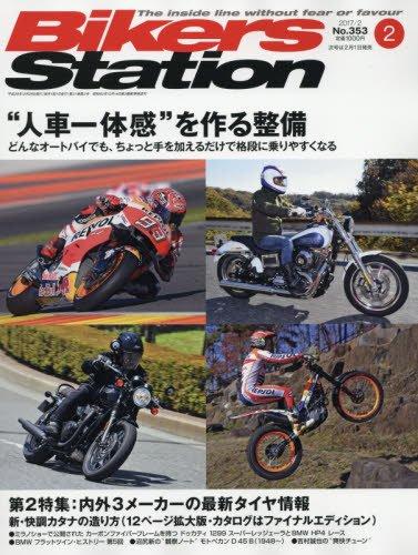 【motormagazine】Bikers Station  2017年2月號 [雜誌]