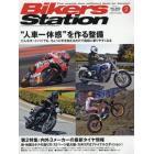 Bikers Station  2017年2月號 [雜誌]