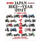 JAPAN BIKE OF THE YEAR 2017 (Motor Magazine Mook)