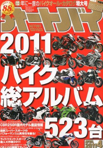 【motormagazine】Autobike 2011年 04月號 [雜誌]