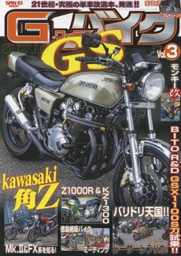 【三榮書房】G-WORKS Bike vol.3―21世紀・終極摩托車改造書、出發!! Suzuki GS!!・Kawasaki角Z・400FOUR (MOOK)