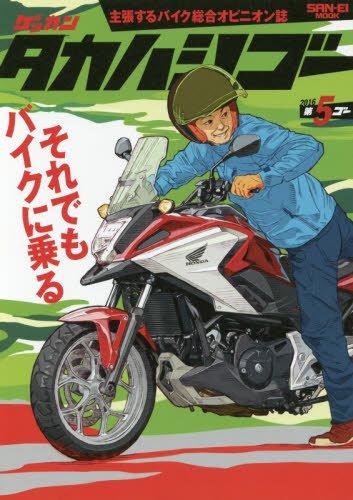 【三榮書房】月刊 Takahashi Goー 第5號―摩托車全面觀點 騎乘摩托車(MOOK)