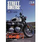Street Bikers 2017年 01 月號 [雜誌]