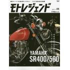 Moto Legend vol.5 YAMAHA SR400/500 (Mook)