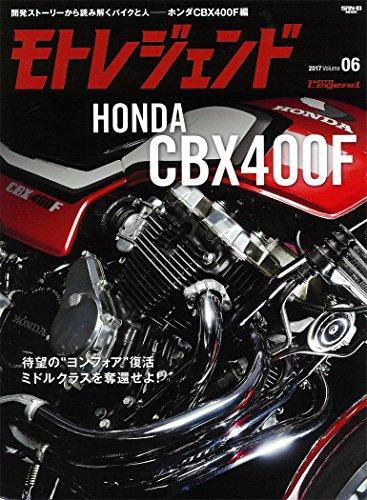 【三榮書房】Moto Legend Vol.6 HONDA CBX400F (SAN-EI MOOK)