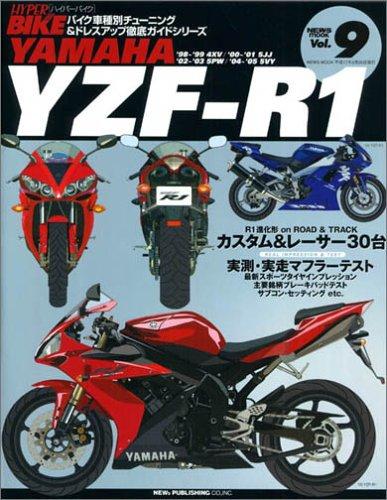 【三榮書房】Hyper bike VOL.9 YAMAHA YZF-R1―'98~'99 4XV/'00~'01 5JJ/'02~'03 5PW/'04~'05 5VY (News mook―hyper bike