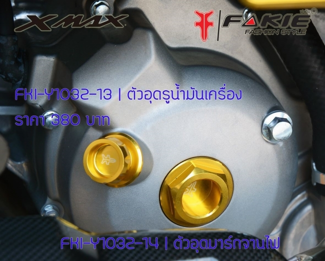 【Fakie & Genma】YAMAHA X-MAX300 引擎右側中心蓋 - 「Webike-摩托百貨」