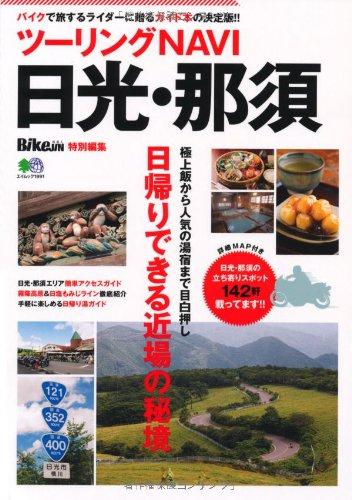 【枻出版社】旅行 NAVI 日光・那須 (EI MOOK 1991)
