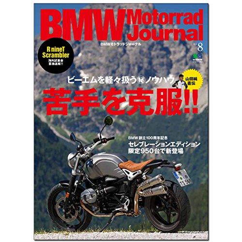 【枻出版社】BMW Motorrad Journal vol.8 (MOOK 3463)