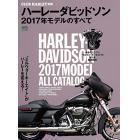 Harley-Davidson 2017年全車型大全 (EI MOOK 3535)