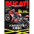 DUCATI Magazine 2017年 02 月號 [雑誌]