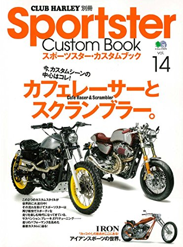 【枻出版社】Sportster Custom Book Vol.14 (EI MOOK 3574 CLUB HARLEY別冊)