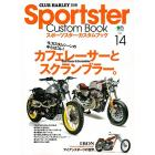 Sportster Custom Book Vol.14 (EI MOOK 3574 CLUB HARLEY別冊)