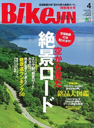 【枻出版社】BikeJIN 2017年 04 月號 Vol.170 [雜誌] 「特集:從天空中看到的美景」「發表!讀者&達人所票選絕景道路排行榜50」