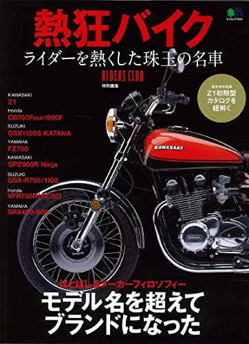 【枻出版社】狂熱摩托車 ~騎士狂熱逸品之名車8台~ (RIDERS CLUB特別編輯)