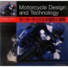 摩托車設計和技術