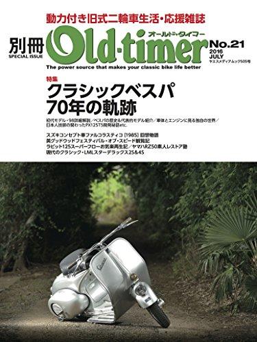 【八重洲出版】別冊Old-timer No.21 (Media Mook505)
