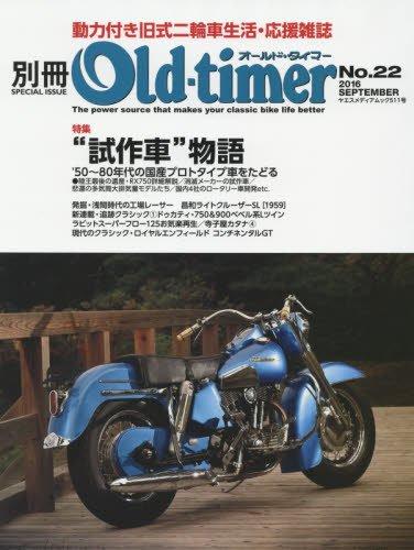 【八重洲出版】別冊Old-timer  No.22 (Media Mook511)