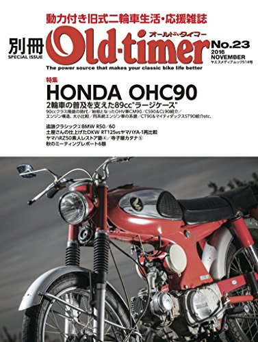 【八重洲出版】別冊Old-timer  No.23 (Media Mook514)