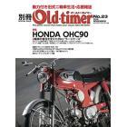 別冊Old-timer  No.23 (Media Mook514)