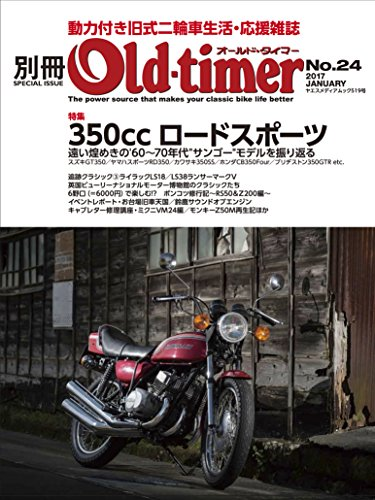【八重洲出版】別冊Old-timer  No.24 (Media Mook519)