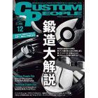 Custom People 2016年 12 月號 [雜誌]